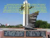 Хвилюючий пам'ятник збудовано біля міста Чирчиха. Над плитою із червоного гра...