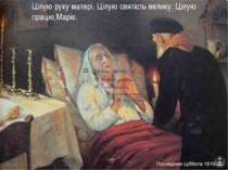 Цілую руку матері. Цілую святість велику. Цілую працю,Маріє.