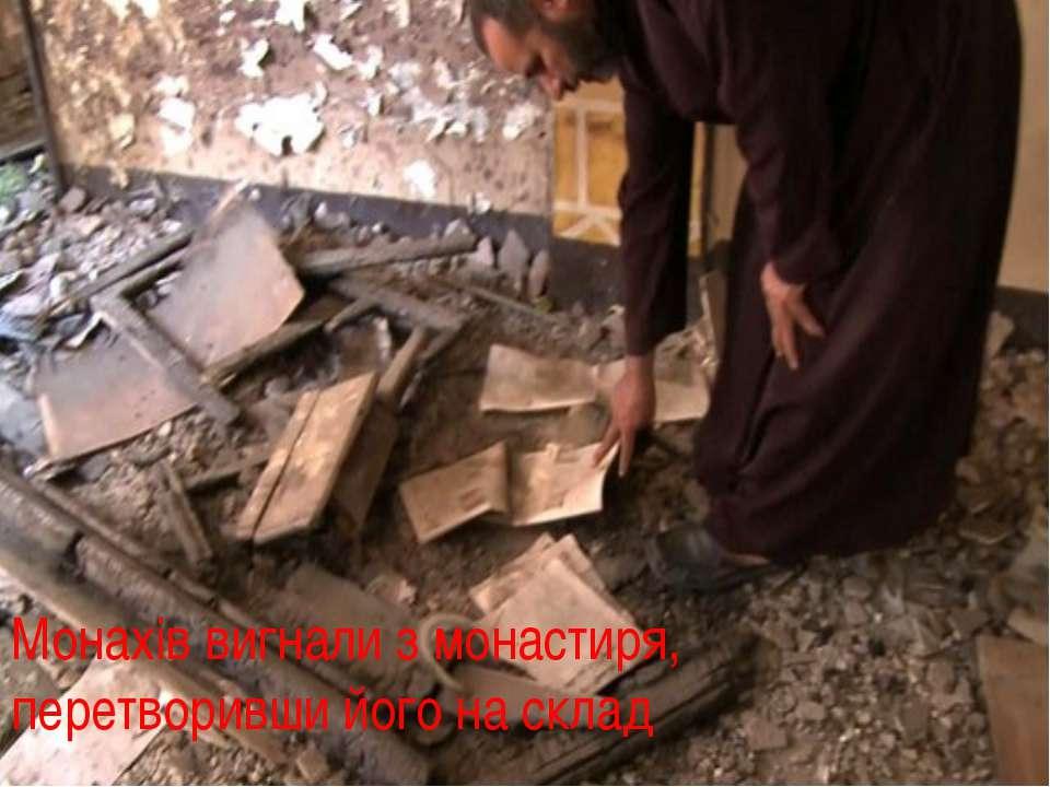 Монахів вигнали з монастиря, перетворивши його на склад