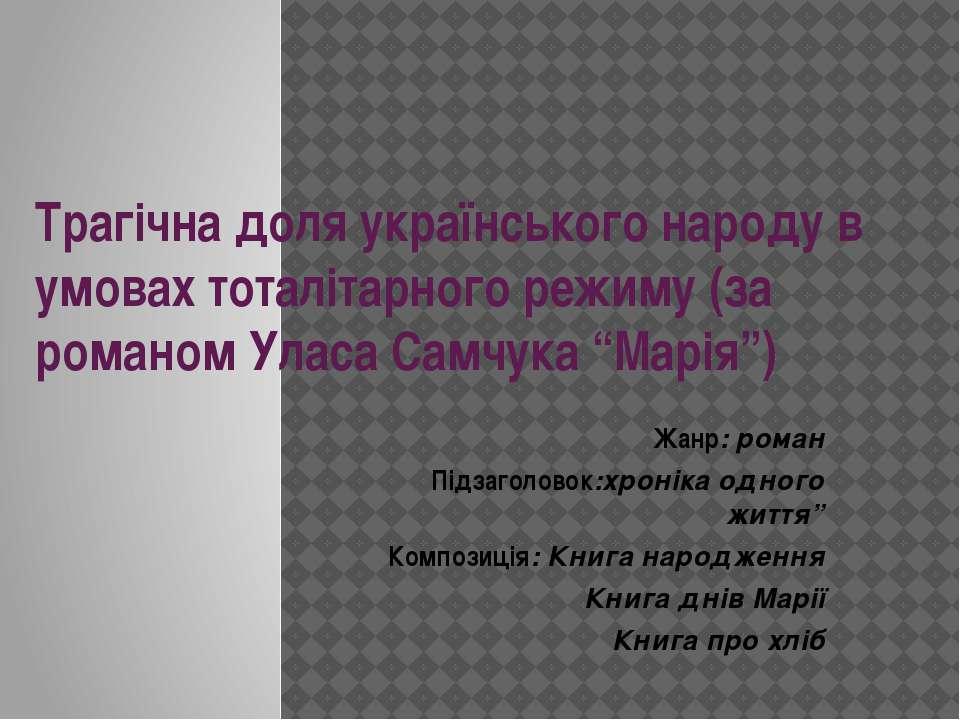 Трагічна доля українського народу в умовах тоталітарного режиму (за романом У...