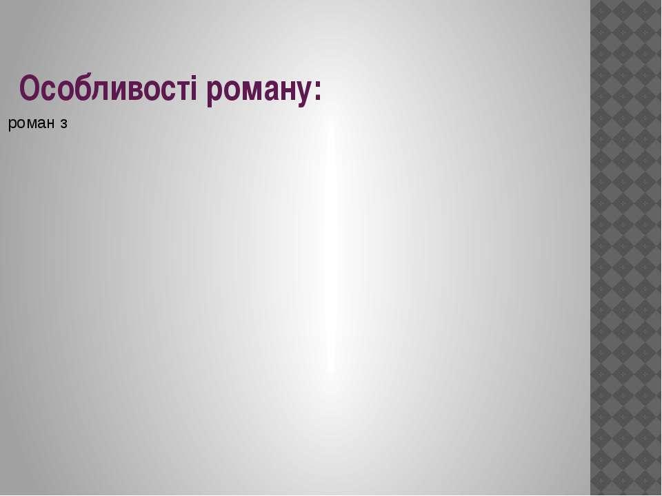 Особливості роману: