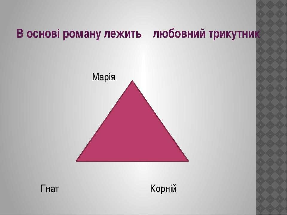 В основі роману лежить любовний трикутник Марія Гнат Корній