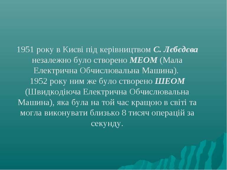 1951 року в Києві під керівництвом С. Лєбєдєва незалежно було створено МЕОМ (...