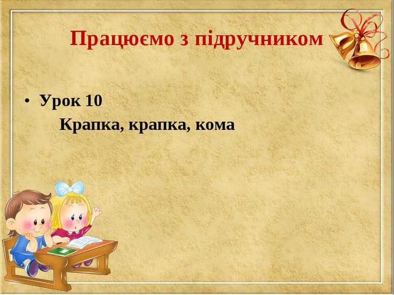 Урок 10 Крапка, крапка, кома Працюємо з підручником