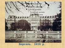 Версаль. 1919 р.