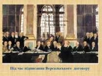 Під час підписання Версальського договору