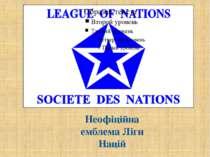 Неофіційна емблема Ліги Націй