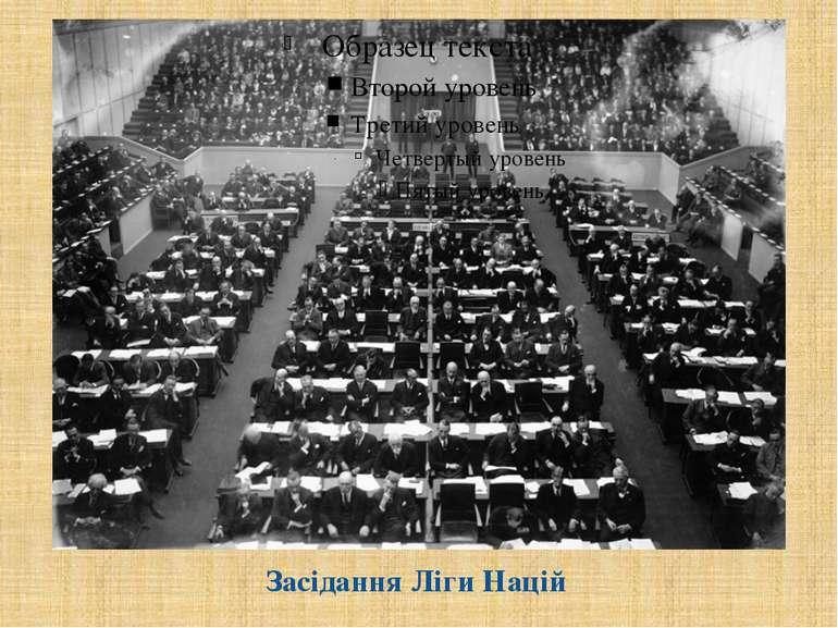 Засідання Ліги Націй