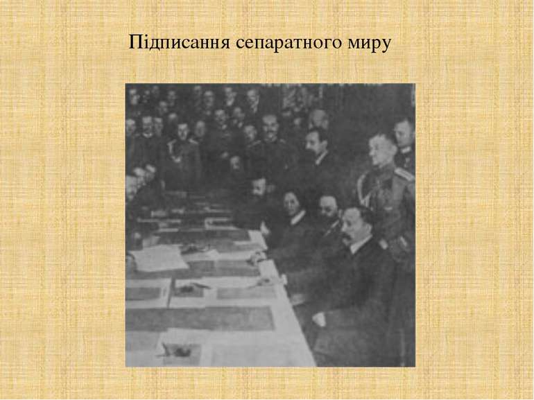 Підписання сепаратного миру