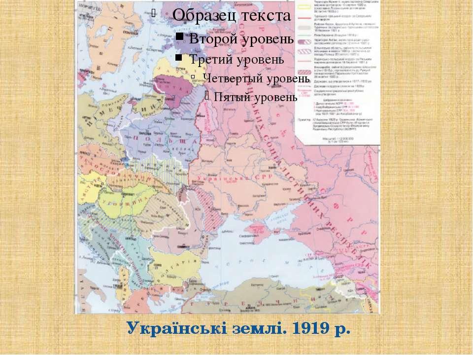 Українські землі. 1919 р.