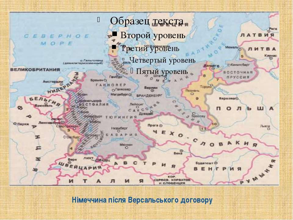Німеччина після Версальського договору