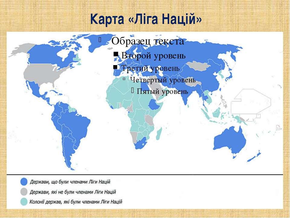 Карта «Ліга Націй»