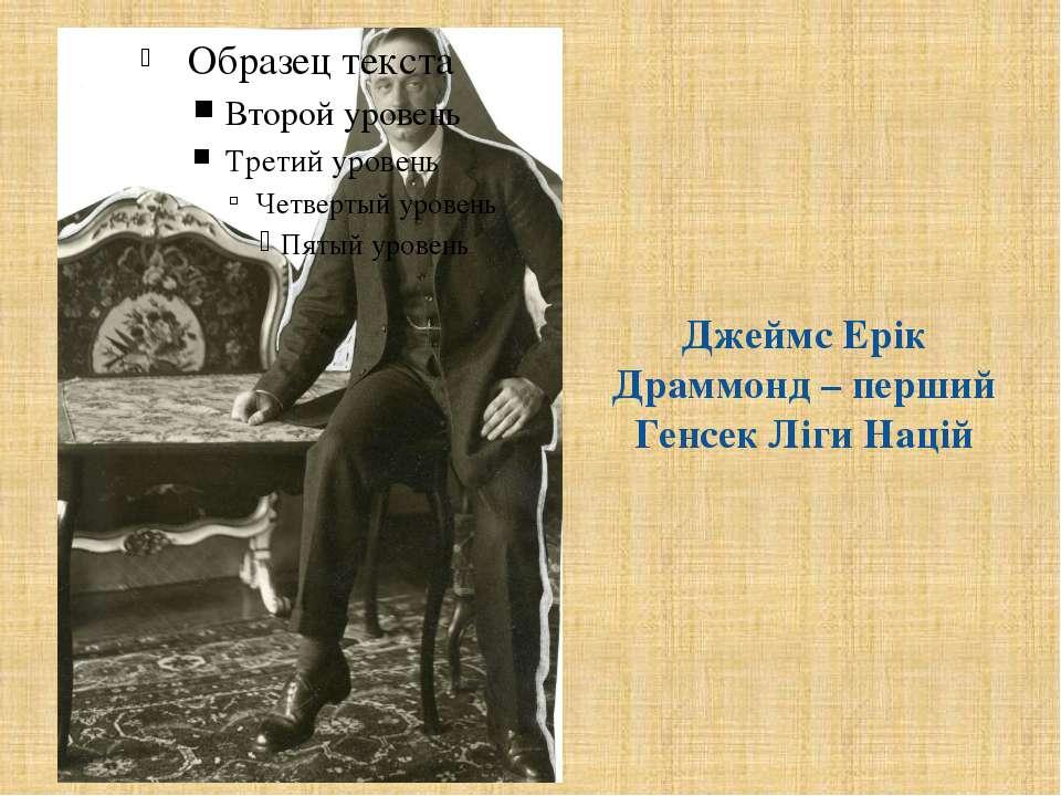 Джеймс Ерік Драммонд – перший Генсек Ліги Націй