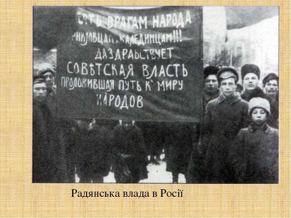 Радянська влада в Росії