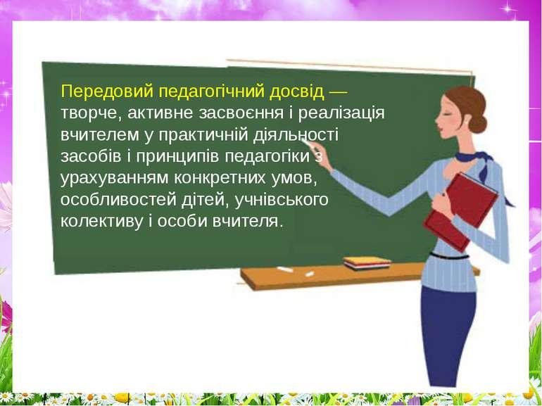 Передовий педагогічний досвід — творче, активне засвоєння і реалізація вчител...