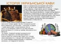 ІСТОРІЯ УКРАЪНСЬКОЇ КАВИ Львів по-справжньому розсмакував цей напій у XVIII с...