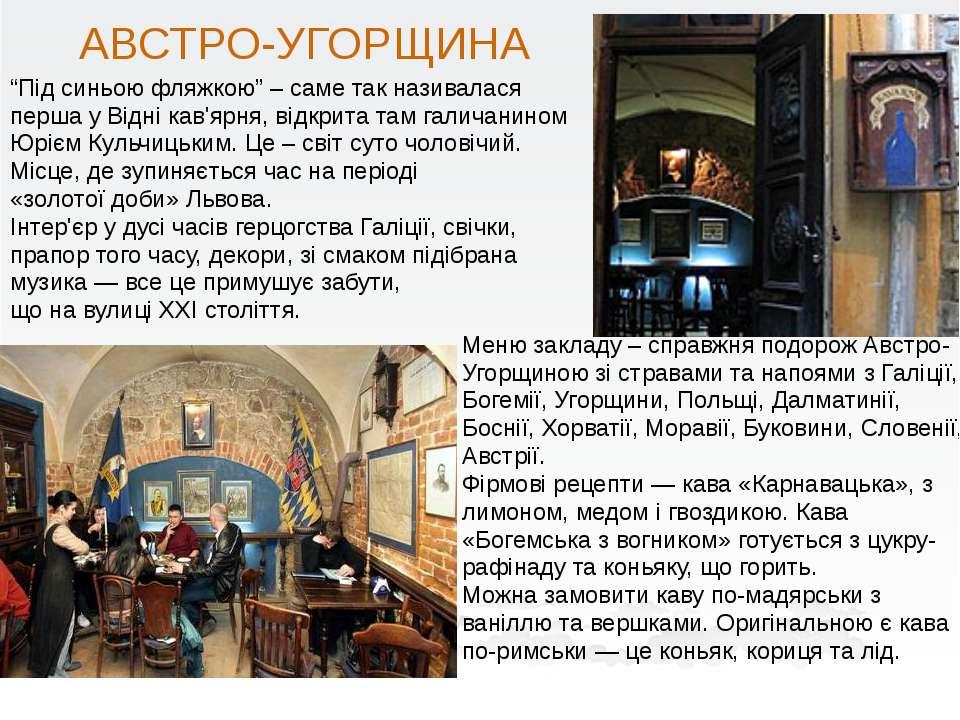 """АВСТРО-УГОРЩИНА """"Під синьою фляжкою"""" – саме так називалася перша у Відні кав'..."""