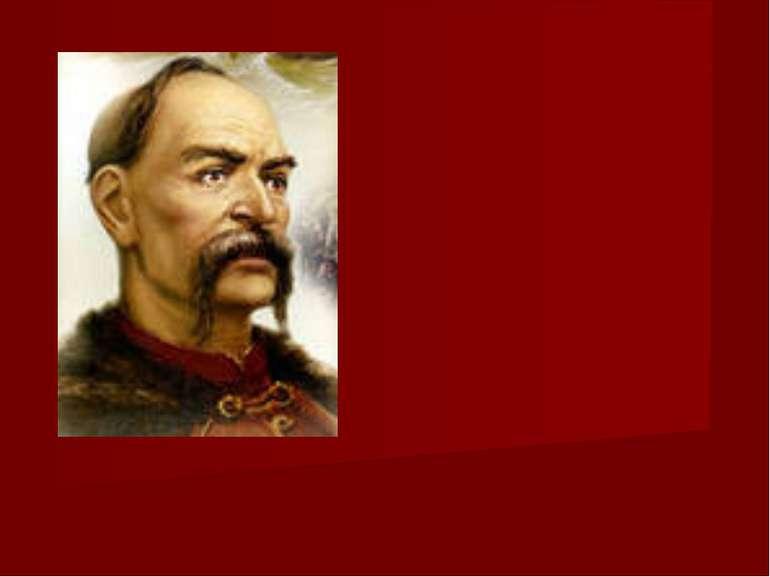 \ \ Іван Сірко – найвідоміший кошовий отаман Запорозької Січі