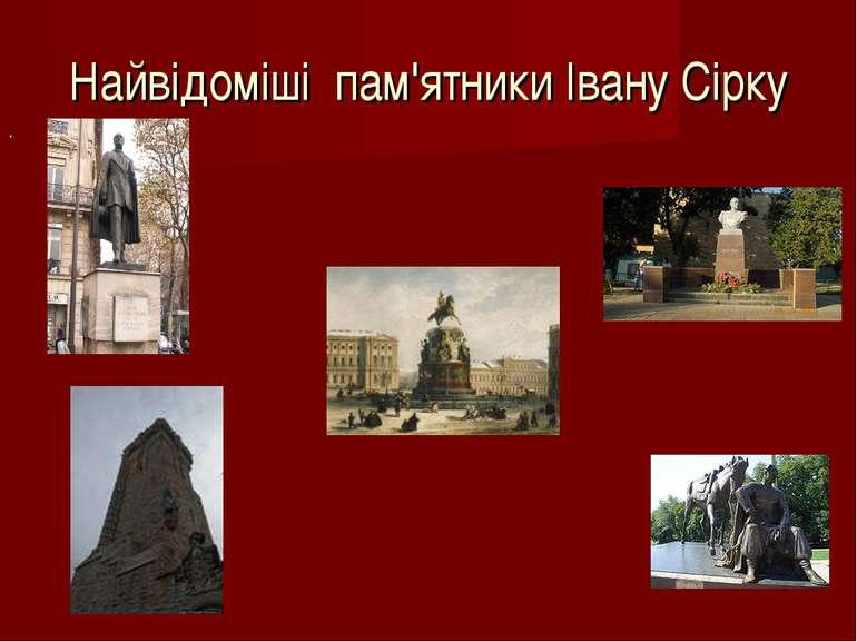Найвідоміші пам'ятники Івану Сірку .