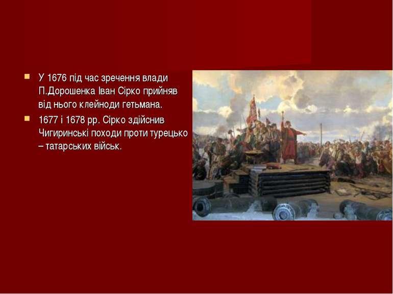 У 1676 під час зречення влади П.Дорошенка Іван Сірко прийняв від нього клейно...