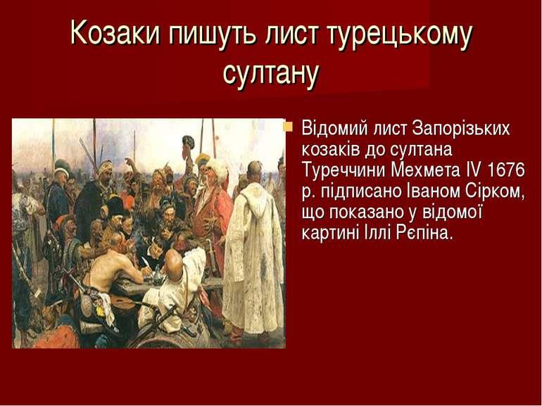 Козаки пишуть лист турецькому султану Відомий лист Запорізьких козаків до сул...