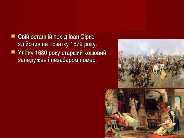 Свій останній похід Іван Сірко здійснив на початку 1679 року. Улітку 1680 рок...