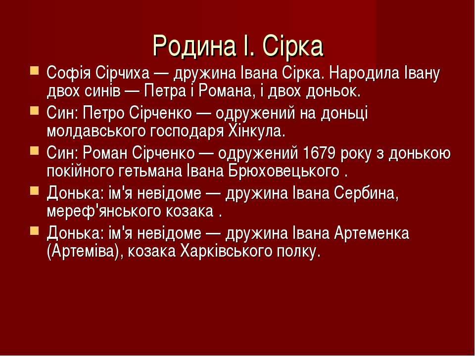 Родина І. Сірка Софія Сірчиха — дружина Івана Сірка. Народила Івану двох сині...
