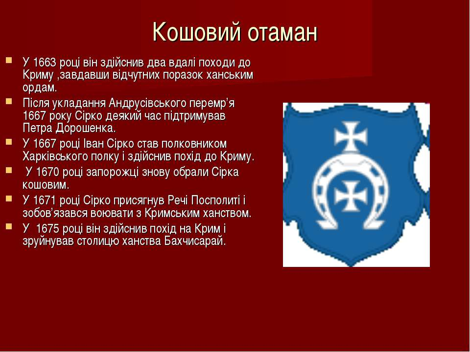 Кошовий отаман У 1663 році він здійснив два вдалі походи до Криму ,завдавши в...