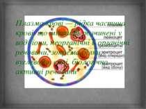 Плазма крові — рідка частина крові, що містить розчинені у воді іони, неорган...