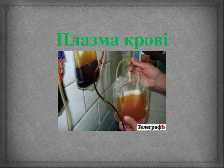 Плазма крові