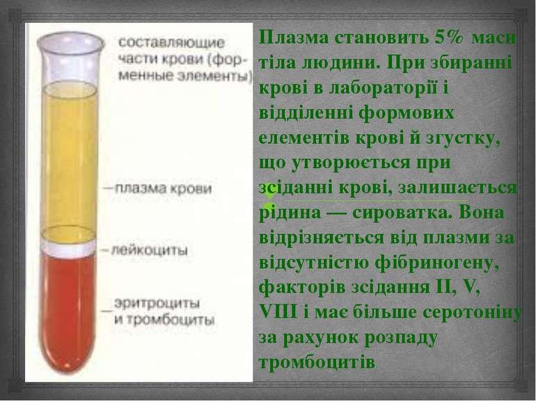 Плазма становить 5% маси тіла людини. При збиранні крові в лабораторії і відд...