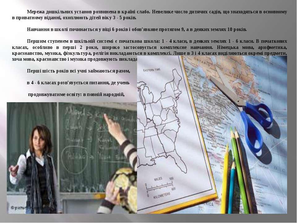 Мережа дошкільних установ розвинена в країні слабо. Невелике число дитячих са...