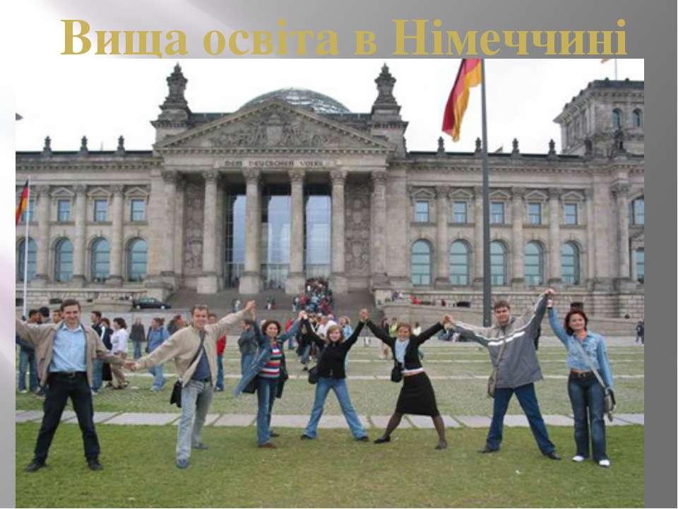 Вища освіта в Німеччині