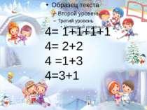 4= 1+1+1+1 4= 2+2 4 =1+3 4=3+1