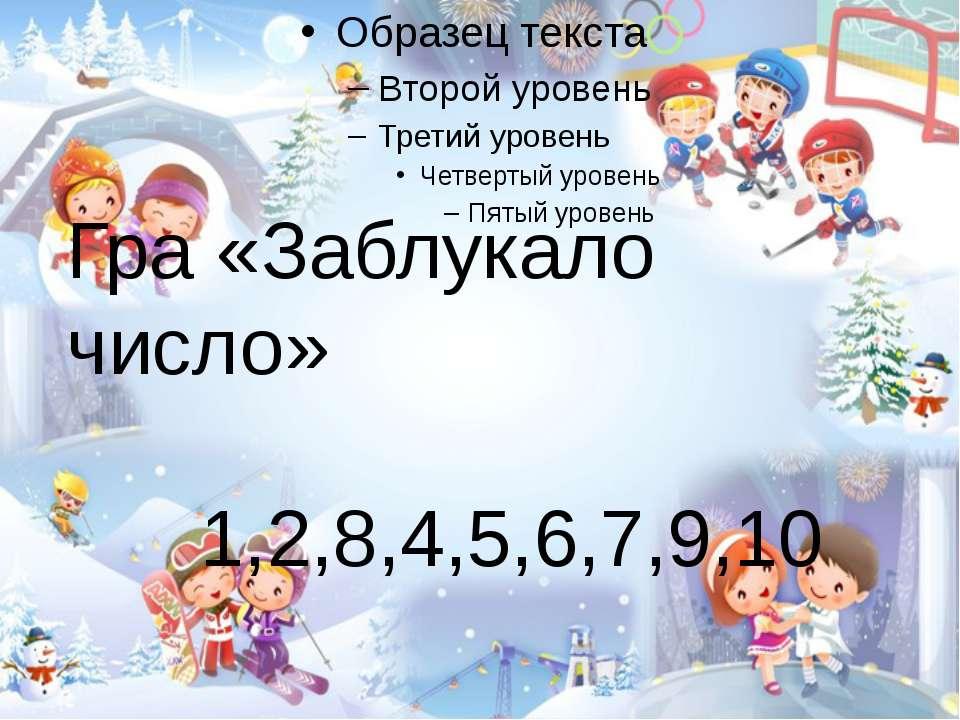 Гра «Заблукало число» 1,2,8,4,5,6,7,9,10