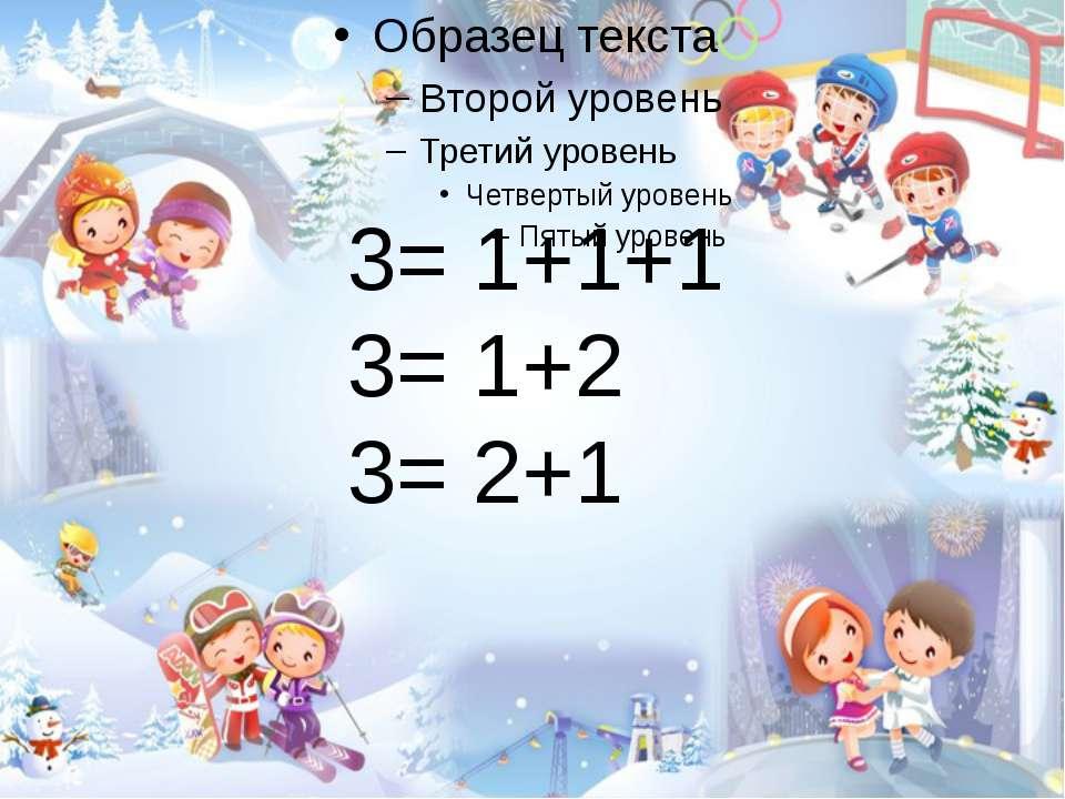 3= 1+1+1 3= 1+2 3= 2+1