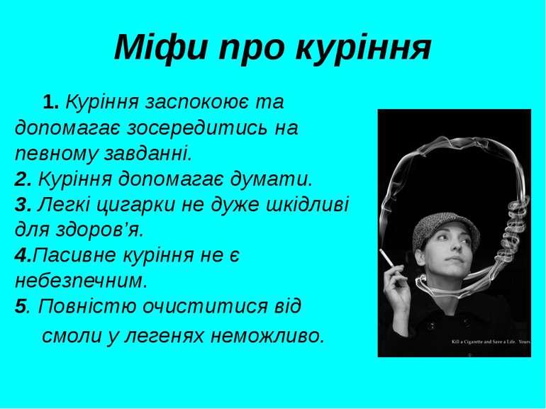 Міфи про куріння 1. Куріння заспокоює та допомагає зосередитись на певному за...