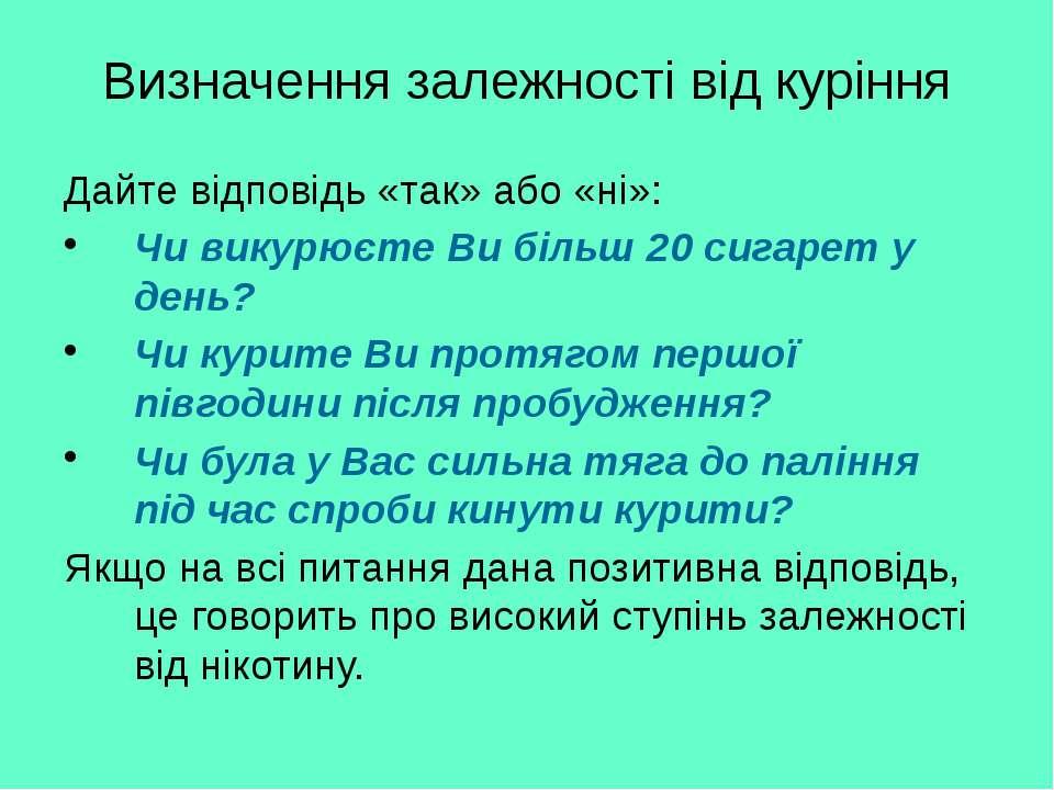 Визначення залежності від куріння Дайте відповідь «так» або «ні»: Чи викурюєт...