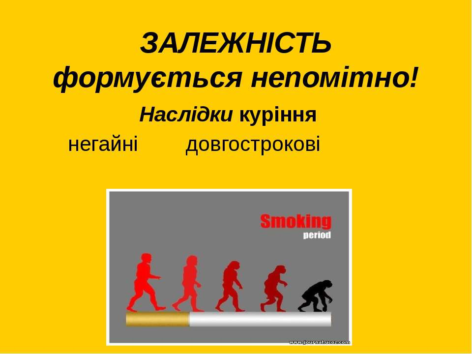 ЗАЛЕЖНІСТЬ формується непомітно! Наслідки куріння негайні довгострокові