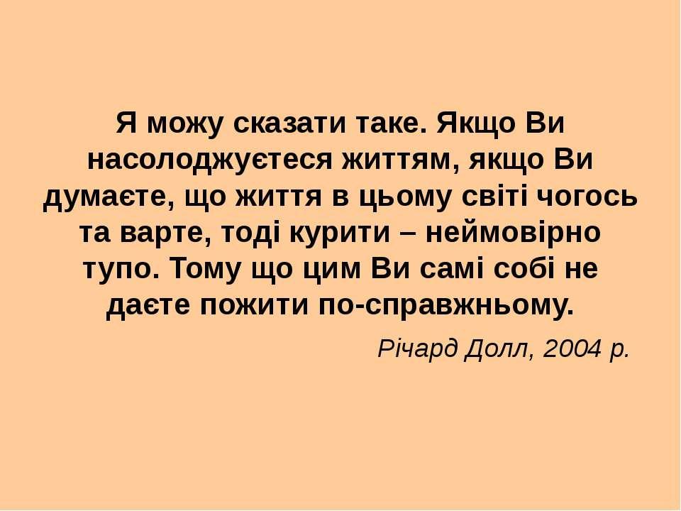 Я можу сказати таке. Якщо Ви насолоджуєтеся життям, якщо Ви думаєте, що життя...