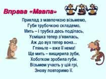 Вправа «Мавпа» Приклад з мавпочкою візьмемо, Губи трубочкою складемо, Мить – ...