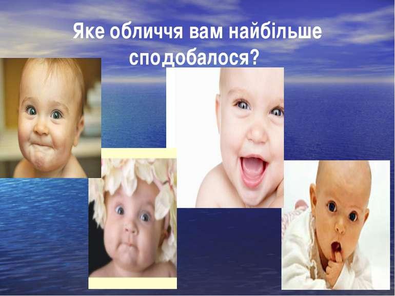Яке обличчя вам найбільше сподобалося?
