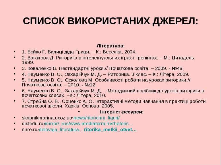 СПИСОК ВИКОРИСТАНИХ ДЖЕРЕЛ: Література: 1. Бойко Г. Билиці діда Гриця. – К.: ...