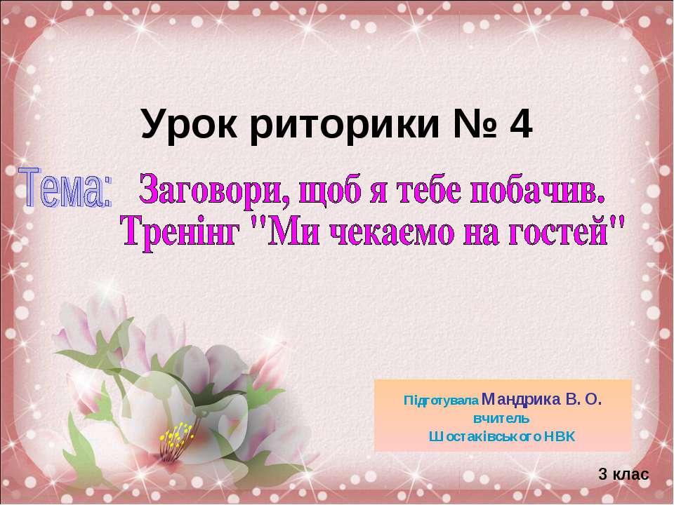 Урок риторики № 4 Підготувала Мандрика В. О. вчитель Шостаківського НВК 3 клас