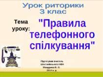 Тема уроку: Підготував вчитель Шостаківського НВК Мандрика В. О. 2014 н. р.