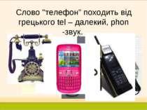"""Слово """"телефон"""" походить від грецького tel – далекий, phon -звук."""