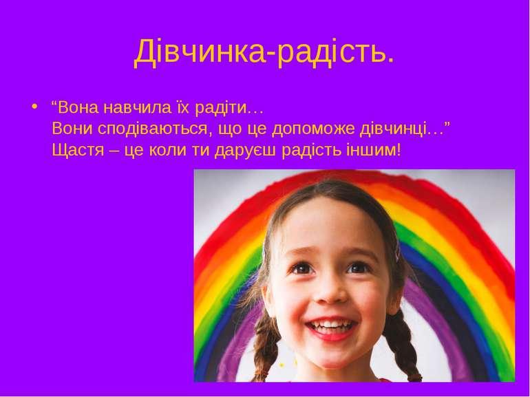 """Дівчинка-радість. """"Вона навчила їх радіти… Вони сподіваються, що це допоможе ..."""