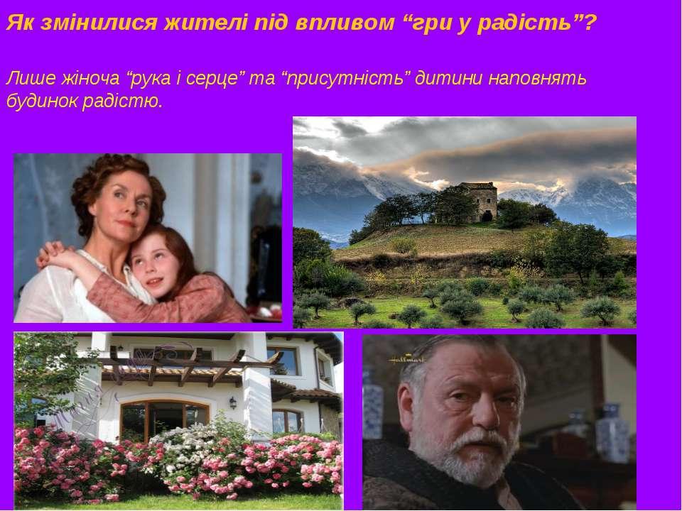 """Лише жіноча """"рука і серце"""" та """"присутність"""" дитини наповнять будинок радістю...."""