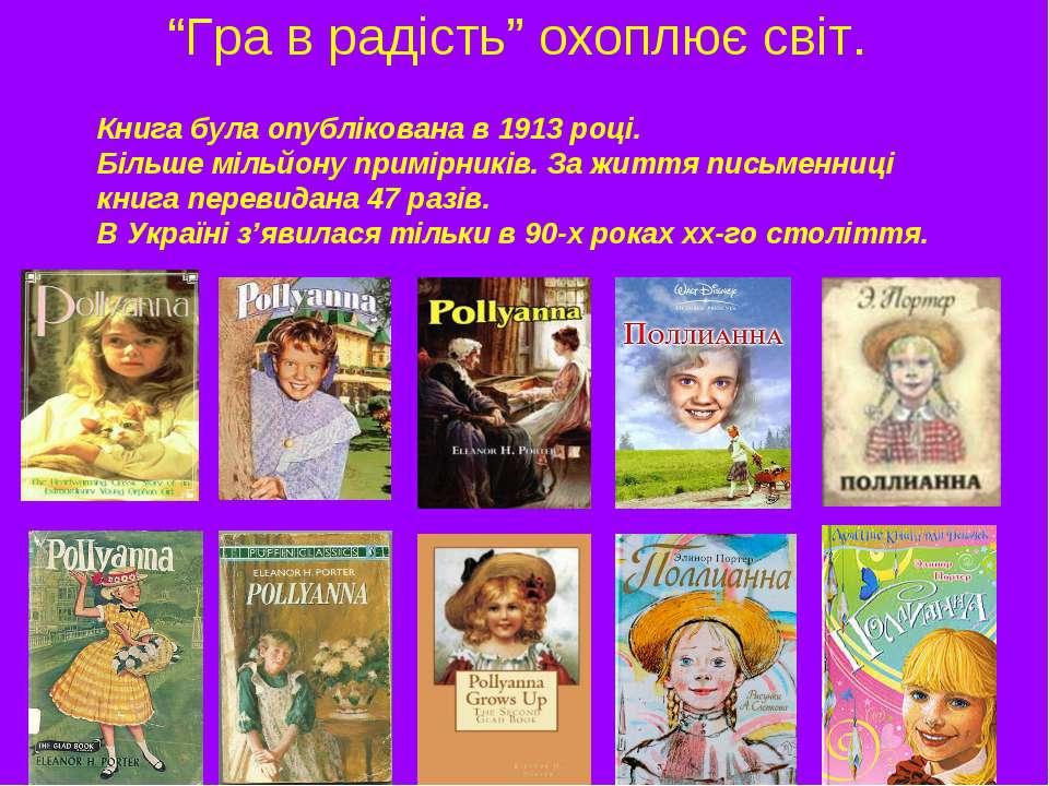 """""""Гра в радість"""" охоплює світ. Книга була опублікована в 1913 році. Більше міл..."""