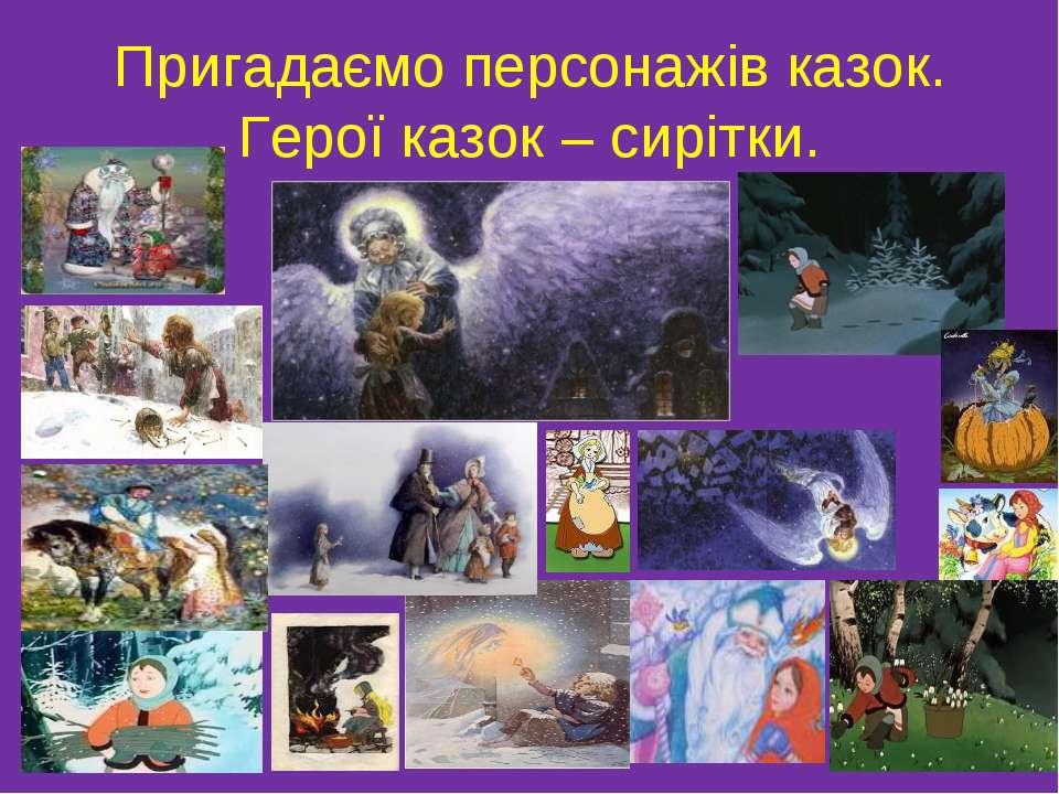 Пригадаємо персонажів казок. Герої казок – сирітки.